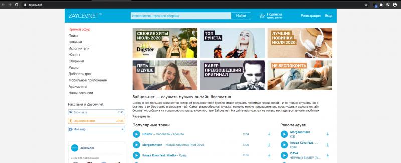 лучшие сайты для скачивания музыки на телефон