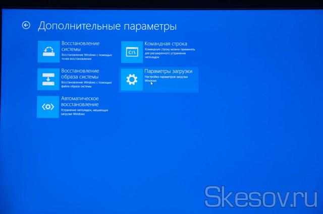 """Далее идём в """"Параметры загрузки"""" (Настройка параметров загрузки Windows)"""