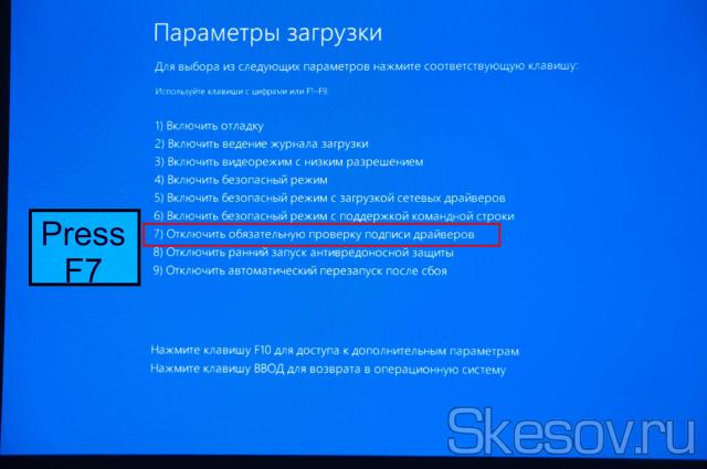 """После перезапуска мы окажемся на страницы выбора параметра загрузки системы. То есть система загрузиться в том режиме, который мы выберем на данной страницы. В нашем случае необходима загрузка в режиме """"Отключить обязательную проверку подписи драйверов"""", поэтому жмём клавишу F7."""