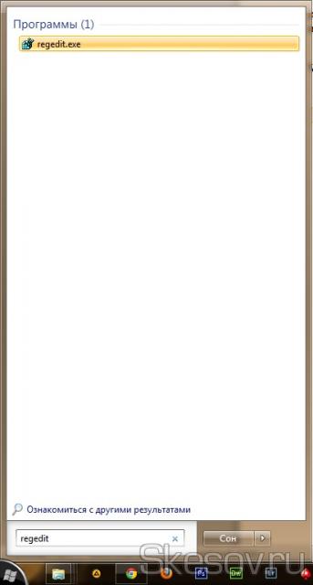 Открываем редактор реестра, найдя regedit в поиске Windows 7