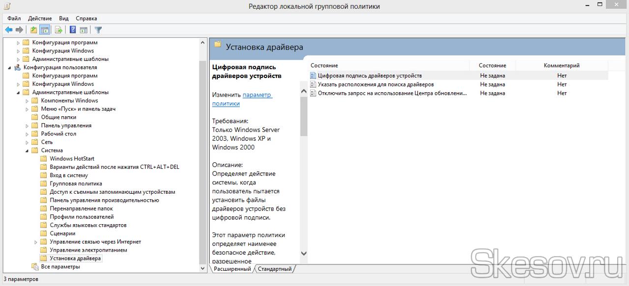 Установка Неподписанных драйверов Windows 8.1 X64