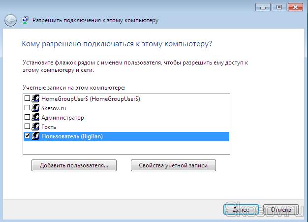 Vpn сервер на Windows 8.1 - фото 8