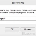 Как включить AHCI в Windows 10, 8.1 и 8 без переустановки системы