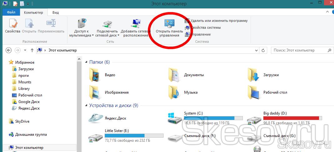 Открываем панель управления в Windows 8