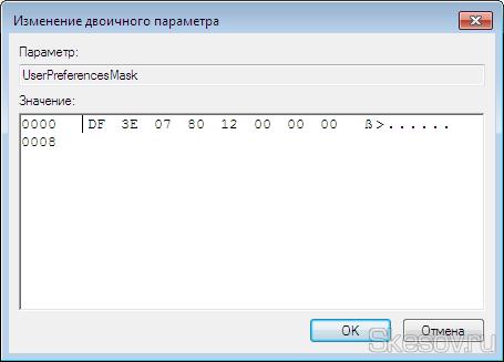 """Жмём правой клавишей по параметру и выбираем """"Изменить"""". В открывшемся окне изменяем первый байт на DF или 9F по желанию. Я прописываю значение DF."""