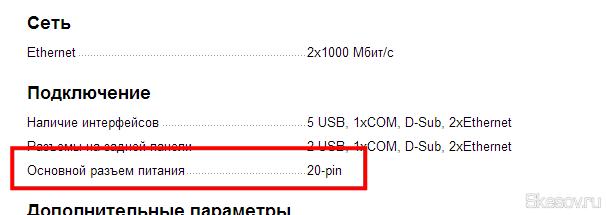 На серверных же материнских платах так же встречается 20-pin для основного питания.