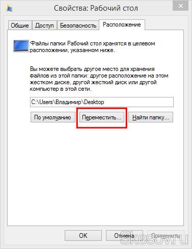 Как сделать перенос файлов