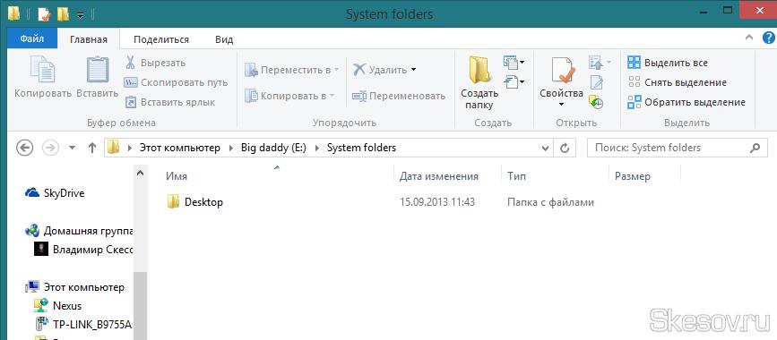 Как переместить рабочий стол на другой локальный диск в Windows 10, 8.1, 8, 7