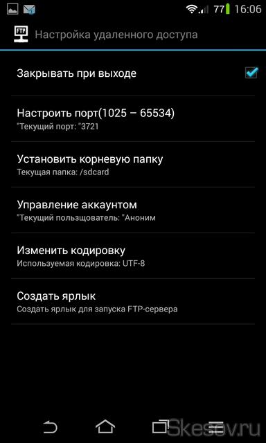 Меню настроек FTP-сервера ES проводника