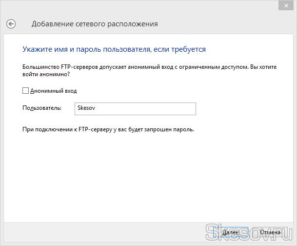 Если есть логин от фтп сервера, снимаем галочку и пишем его