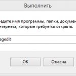 Как ускорить загрузку приложений из автозапуска при старте компьютера на Windows 8.1 и 8
