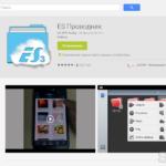 Как открыть доступ к файлам телефона или планшета на Android по локальной сети