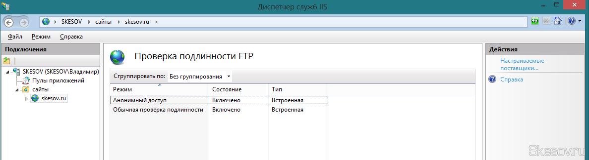Настраиваем проверку подлинности для FTP-сервера