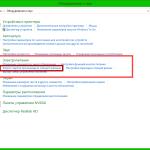 Как отключить запрос пароля при пробуждении компьютера на Windows 10, 8.1 и 8
