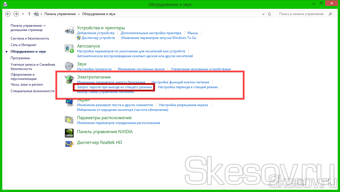 Как убрать пароль для входа в Windows 8 1 - YouTube