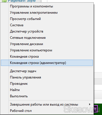 Как вернуть обычное меню F8 на Windows 8.1 и Windows 8