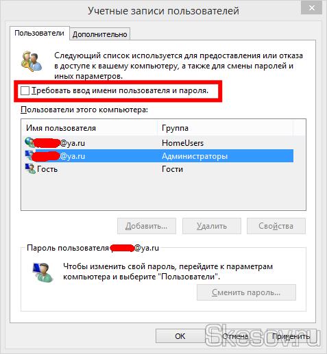 Ввод сетевых учетных данных windows 8.1 как отключить