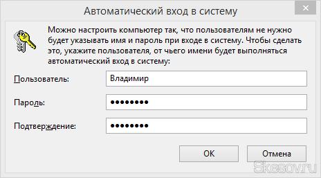 Жмём кнопку ОК. В появившемся окне два раза вводите ваш текущий пароль. Тут я напомню вам, что вы очень вредите безопасности вашего компьютера, выполняя данное действие. Если вы это понимаете, то жмите ОК.