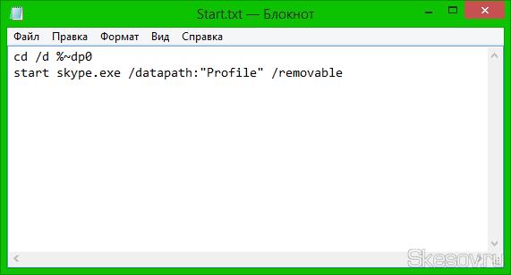 Создаём текстовый файл с именем Start