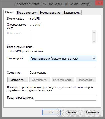 """Открываем свойства службы и меняем параметр Тип запуска на """"Автоматический (отложенный запуск)"""""""