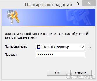 Windows может запросить пароль от пользователя администратора, вводим и жмём ОК.