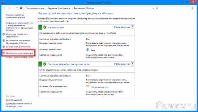 """Открываем """"Панель управления"""" - группа """"Система и безопасность"""" - """"Брандмауэр Windows"""". В левой колонке открываем """"Дополнительные параметры""""."""