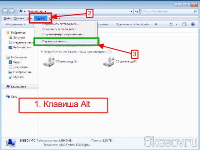 """В Windows 7 и Vista необходимо включить отображение меню проводника, нажав клавишу Alt на клавиатуре, выбираем """"Сервис"""" и открываем """"Параметры папок""""."""