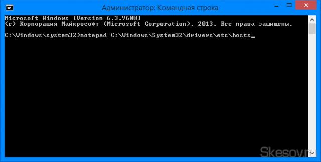 В командной строке пишем команду: notepad C:\Windows\System32\drivers\etc\hosts