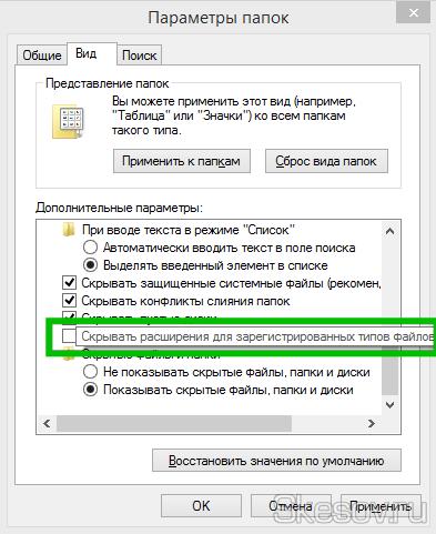 """Переходим на вкладку """"Вид"""" и листаем вниз, ищем пункт """"Скрывать расширения для зарегистрированных типов файлов"""" и снимаем галочку с чекбокса."""