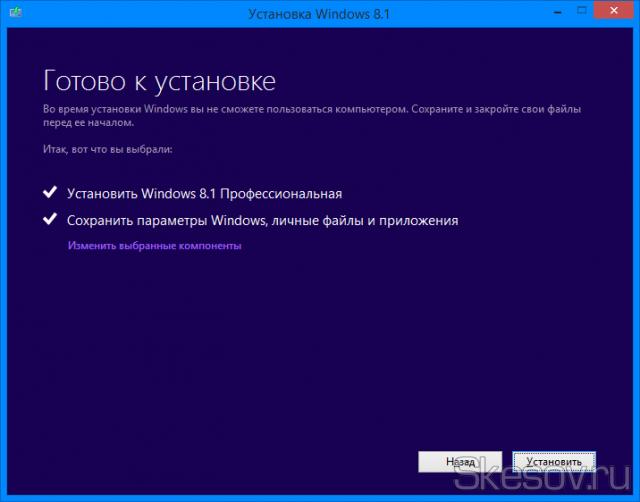 """Далее требуется при включенной операционной системе вставить диск или смонтировать образ установочного диска Windows 8.1 нужного вам выпуска. И при выборе метода установки, выбрать """"Сохранить параметры Windows, личные файлы и приложения"""""""