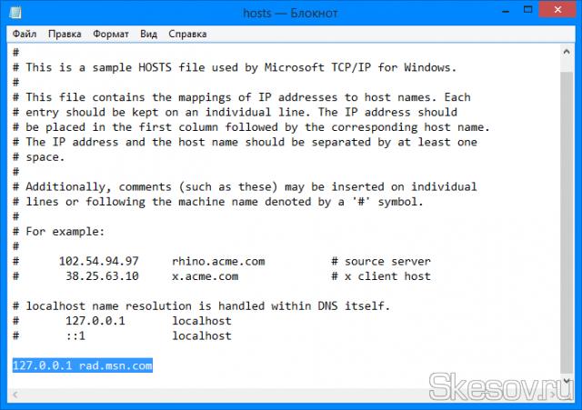 Откроется блокнот Windows с правами администратора
