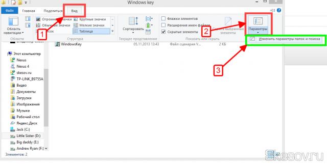 """Первое что нам нужно, это чтобы у файла начало отображаться это самое расширение, 2-4 буквы или цифры после точки в названии файла. И для этого нам нужно открыть свойства отображения папок. В Windows 8 и 8.1 для этого открываем в проводнике вкладку """"Вид"""" - """"Параметры"""" - """"Изменить параметры папок и поиск""""."""