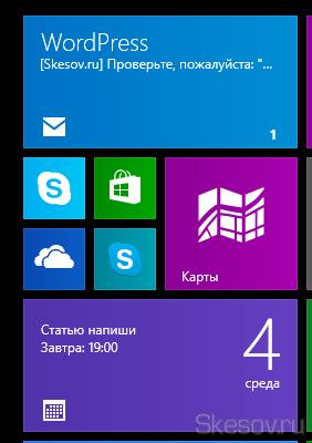 """Теперь достаточно нажать кнопку """"Обновить"""" (или клавишу F5 на клавиатуре) в интерфейсе календаря Windows 8 и в нём появятся записи из Календаря Google."""