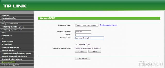 """Идём дальше в веб-интерфейс вашего роутера. И переходим в раздел DDNS. Здесь вводим логин и пароль аккаунта и домен, который мы зарегистрировали на сайте и ставим """"Включить DDNS"""", жмём сохранить и войти. Если всё успешно, то появится соответствующая надпись и теперь сам будет обновлять IP указанный на сайте, для доступа к вашему компьютеру."""