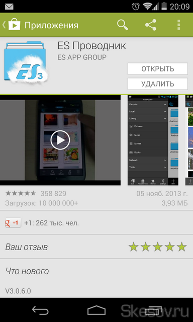 Нам понадобится программа под названием ES Проводник, к счастью этот мощный пакет файлового менеджера полностью бесплатен и без рекламы. Устанавливаем из Google Play.