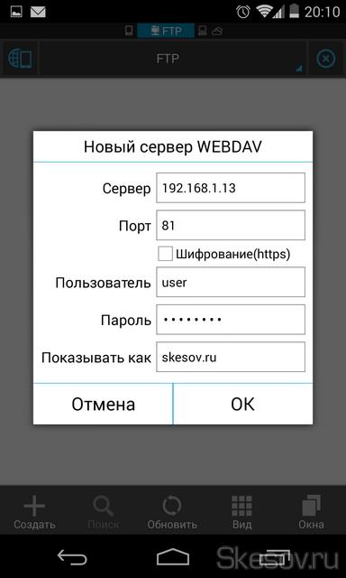 Вводим параметры сервера и учетные данные от него (если они есть).