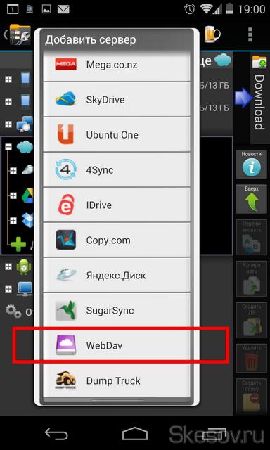 В открывшемся окне выбираем WebDAV.