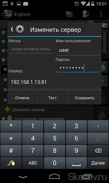Вводим адрес сервера, логин и пароль. Метка - это название, которое будет отображаться в списке X-plore.