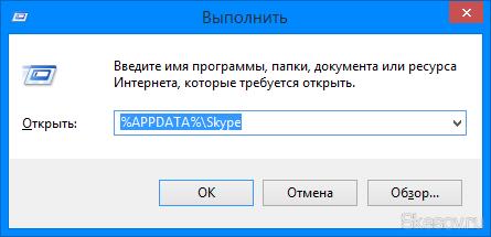 Нажимаем сочетание клавиш WIN+R и вводим команду   %APPDATA%\Skype