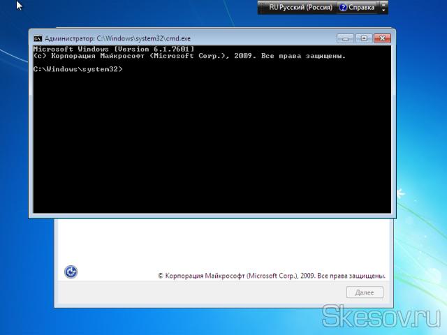 Нажимаем сочетание клавиш Shift+F10, откроется окно командной строки