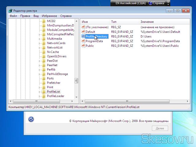 В открывшемся окне переходим в ветку:  HKEY_LOCAL_MACHINE\Software\Microsoft\Windows NT\CurrentVersion\ProfileList  И изменяем параметр ProfilesDirectory на путь до нашей папки с профилями. Я меняю на папку D:\Users.