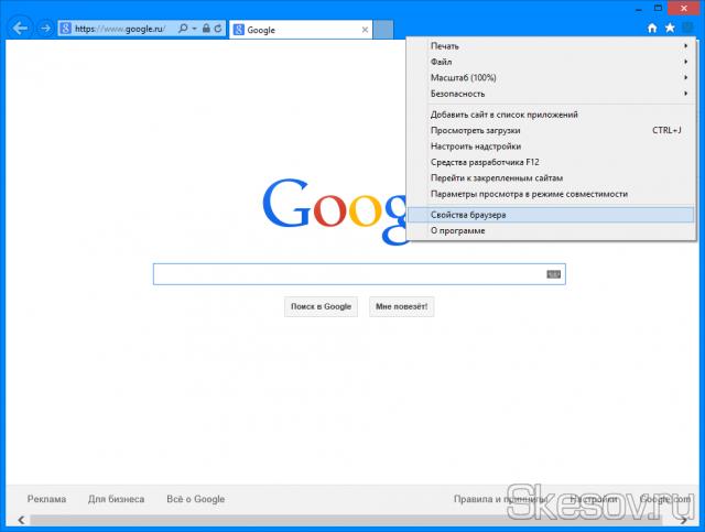 """Теперь переходим к установке сертификата. Открываем Inernet Explorer. И открываем """"Свойства браузера"""" (у меня IE11, в старых версиях если не ошибаюсь называлось """"Свойства обозревателя"""")."""