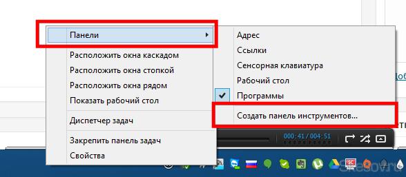 Как можно добавить список программ на панель задач в Windows 8.1 и 8