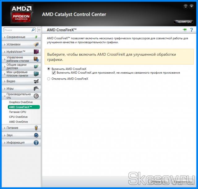 """Если у вас это не произошло, в ручную открывайте AMD Catalyst Control Center, открывайте раздел """"Производительность"""" (в расширенном представлении меню) и выбирайте AMD CrossFireX. Здесь переключайте точкой на """"Включить AMD CrossFireX"""" и ставьте галочку на пункте """"Включить AMD CrossFireX для приложения, не имеющих связанного профиля приложения"""". Жмём внизу """"Применить""""."""