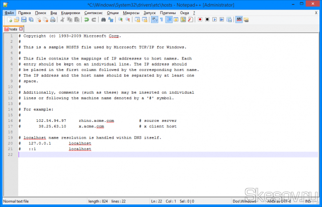 Итак, для того чтобы избавиться от этой панели, нам необходимо внести небольшое исправление в файл hosts. И для тех, кто уже перешел на Windows 8.1 (8) я рекомендую сначала прочитать вот эту статью о редактировании файла hosts в данных ОС. Windows 7 проблем обычно нет, но если вы увидите о недостатке прав доступа, тоже идём по ссылке. Итак, открываем в текстовом редакторе файл hosts. Он находится по следующему пути:  C:\Windows\System32\drivers\etc