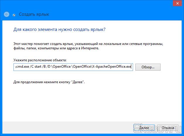 """Указываем путь в следующем виде:  %windir%\system32\cmd.exe /C start /B /D \*путь до папки с программой* \*путь до папки с программой*\*название файла.exe*  При указании пути нужно писать левый слеш """"\""""."""