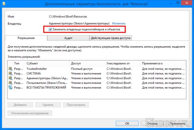 """Жмём ОК. Пока снова не останется окно """"Дополнительные параметры безопасности"""". Здесь ещё ставим галочку """"Заменить владельцев подконтейнеров и объектов"""". Жмём ОК."""