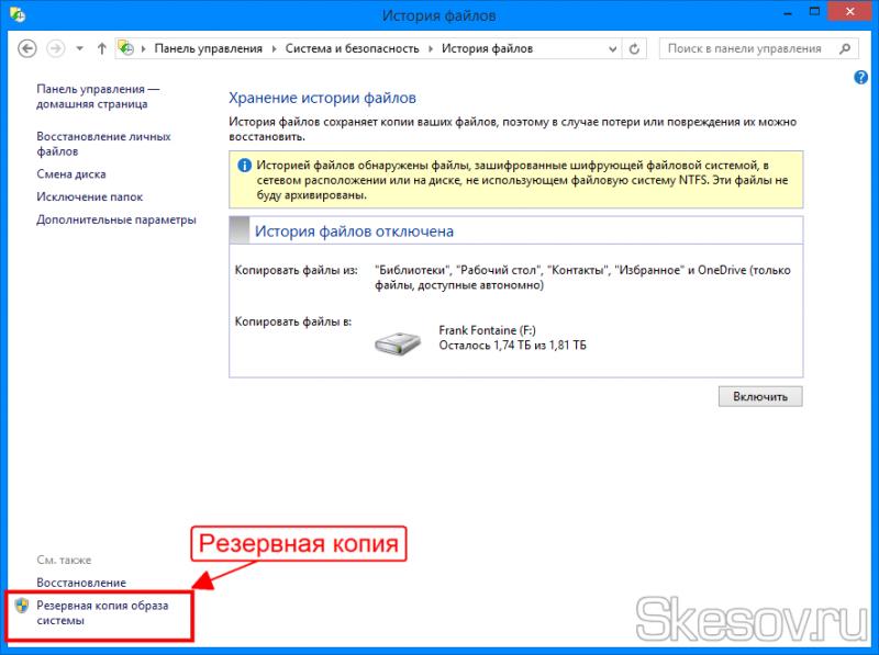 Как создать резервную копию образа системного диска средствами WIndows 8.1 и 8