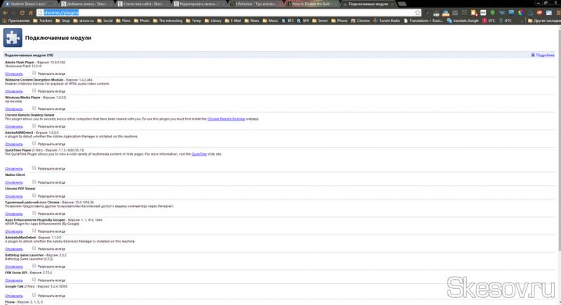 Открываем браузер и вбиваем в адресной строке следующее:  chrome://plugins/  Попадаем на страницу плагинов.