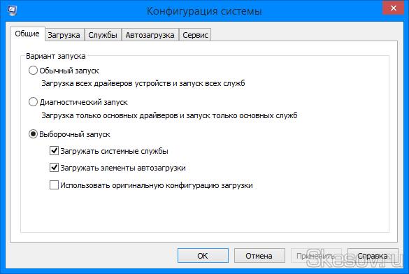 """В открывшееся окно вводим msconfig и жмём ОК. Попадаем в утилиту """"Конфигурация системы"""". В Windows 8-ой серии она претерпела некоторые изменения, в сравнении со старыми ОС. Но всё ещё исправно выполняет свои функции."""